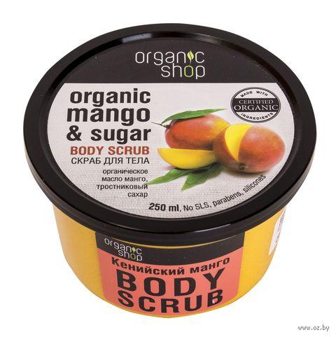 "Скраб для тела ""Кенийский манго"" (250 мл)"