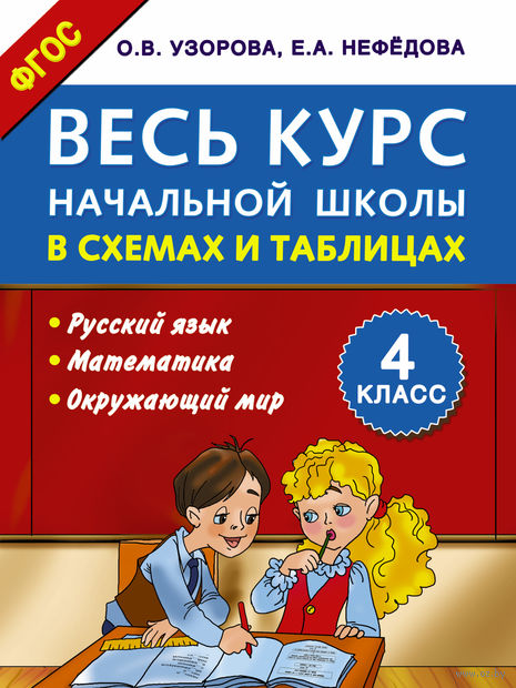 Весь курс начальной школы в схемах и таблицах. 4 класс. Ольга Узорова, Елена Нефедова