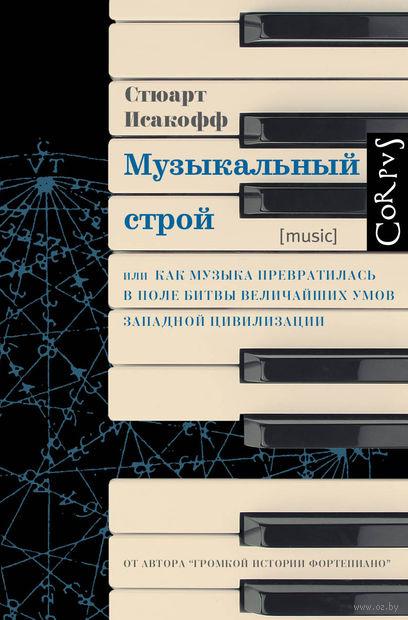 Музыкальный строй. Стюарт Исакофф