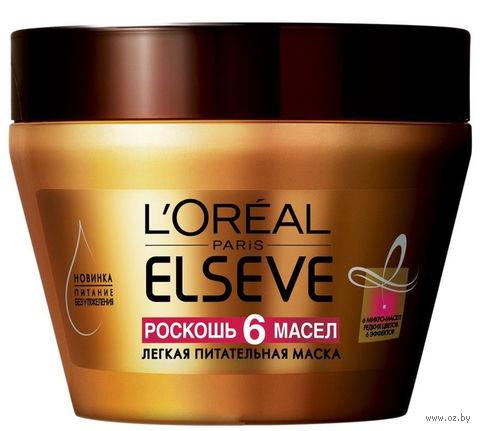 """Маска для волос """"Роскошь 6 масел"""" (300 мл)"""