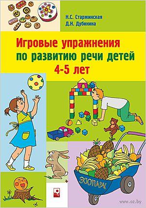 Игровые упражнения по развитию речи детей 4-5 лет. Н. Старжинская, Д. Дубинина