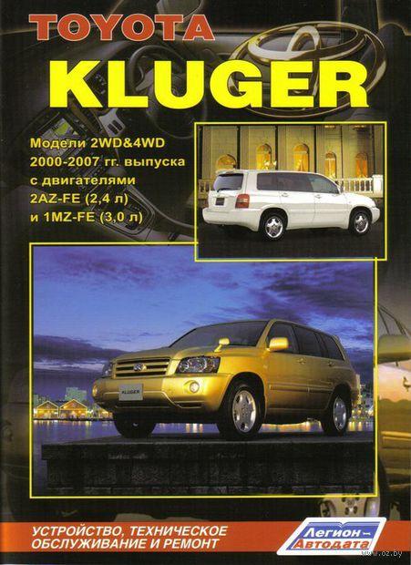 Toyota Kluger 2000-2007 гг. Устройство, техническое обслуживание и ремонт — фото, картинка
