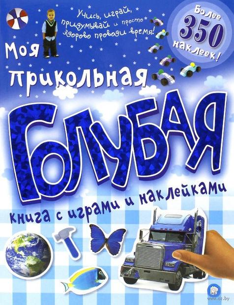Моя прикольная голубая книга с играми и наклейками — фото, картинка