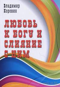 Любовь к Богу и слияние с ним. Владимир Коровин