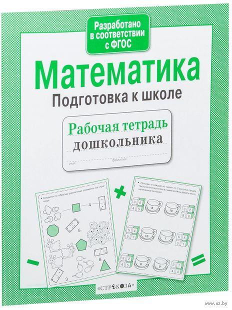 Математика. Подготовка к школе — фото, картинка