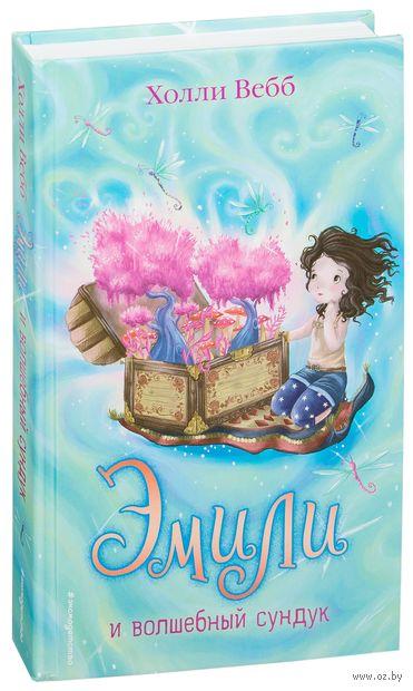 Эмили и волшебный сундук — фото, картинка