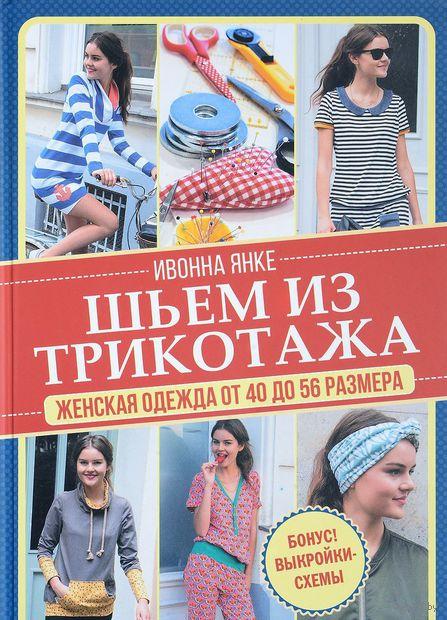 Шьем из трикотажа. Женская одежда от 40 до 56 размера (+ выкройки) — фото, картинка