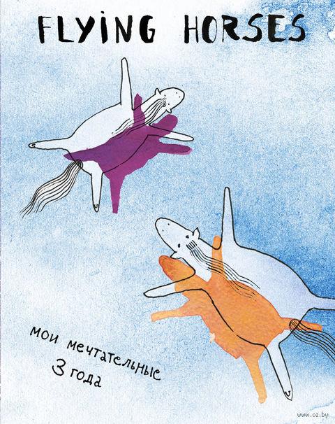 FLYING HORSES. Мои мечтательные 3 года — фото, картинка