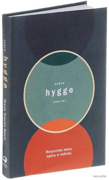 Книга hygge. Искусство жить здесь и сейчас — фото, картинка
