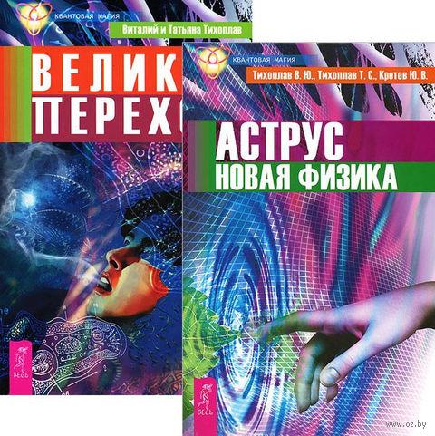 Аструс. Великий переход (комплект из 2-х книг) — фото, картинка