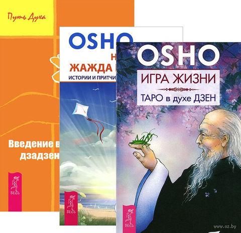Игра жизни. Введение в практику дзен. Неутолимая жажда познания (комплект из 3-х книг) — фото, картинка