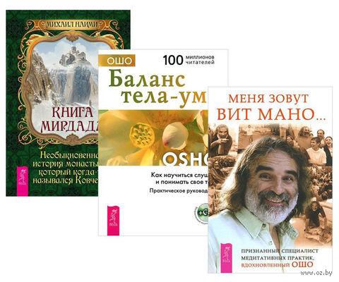 Книга Мирдада. Меня зовут Вит Мано. Баланс тела-ума (комплект из 3-х книг + CD) — фото, картинка