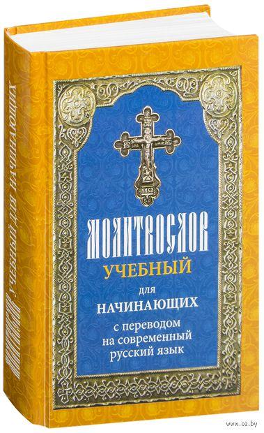 ПОЛНЫЙ ПРАВОСЛАВНЫЙ МОЛИТВОСЛОВ НА СОВРЕМЕННОМ РУССКОМ ЯЗЫКЕ СКАЧАТЬ БЕСПЛАТНО