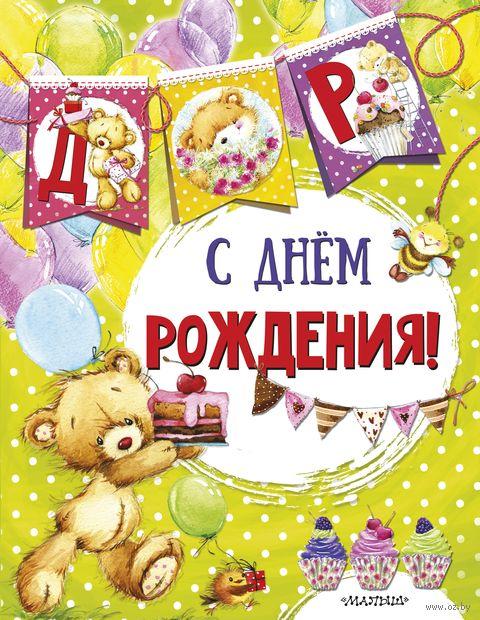С днём рождения — фото, картинка