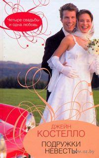 Подружки невесты. Джейн Костелло
