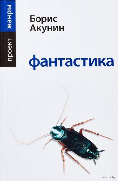 Фантастика. Борис Акунин