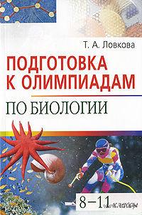 Подготовка к олимпиадам по биологии. 8-11 классы — фото, картинка