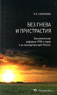 Без гнева и пристрастия. Экономические реформы 1990-х годов и их последствия для России. Ренальд Симонян