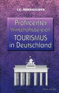 Экономика туризма в Германии. И. Михайлова