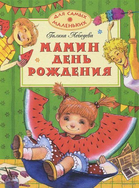 Мамин день рождения. Г. Лебедева