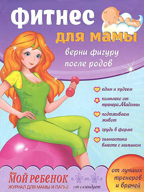 Фитнес для мамы. Верни фигуру после родов. С. Павлючкова-Рыбак