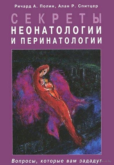 Секреты неонатологии и перинатологии. Ричард Полин, Алан Спитцер