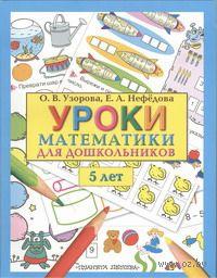 Уроки математики для дошкольников. 5 лет — фото, картинка