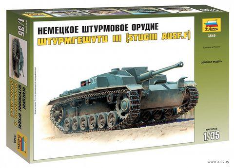 Самоходка Штурмгешутц III (StuGIII Ausf. F) (масштаб: 1/35) — фото, картинка