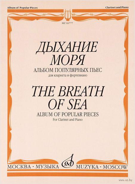 Дыхание моря. Альбом популярных пьес для кларнета и фортепиано — фото, картинка