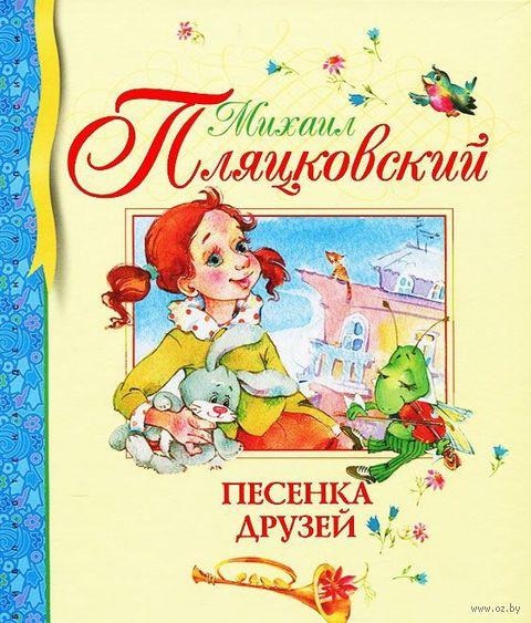 Песенка друзей. Михаил Пляцковский