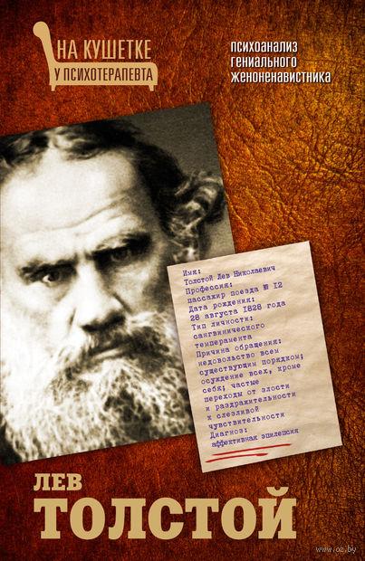 Лев Толстой. Психоанализ гениального женоненавистника. Мария Гречко