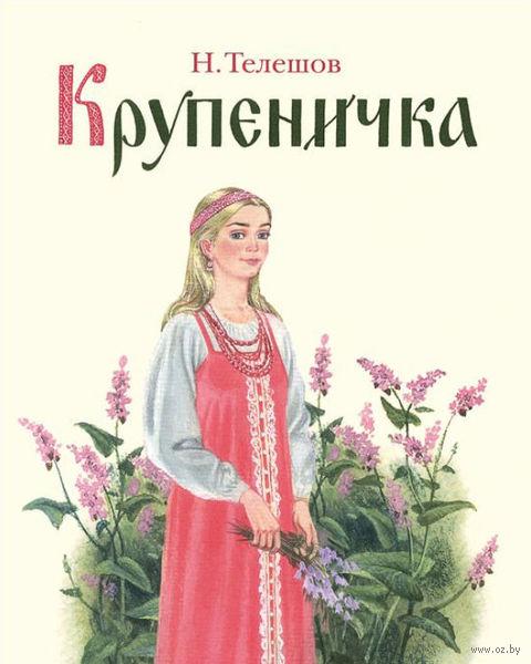 Крупеничка. Николай Телешов