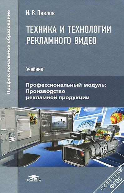 Техника и технологии рекламного видео. Игорь Павлов