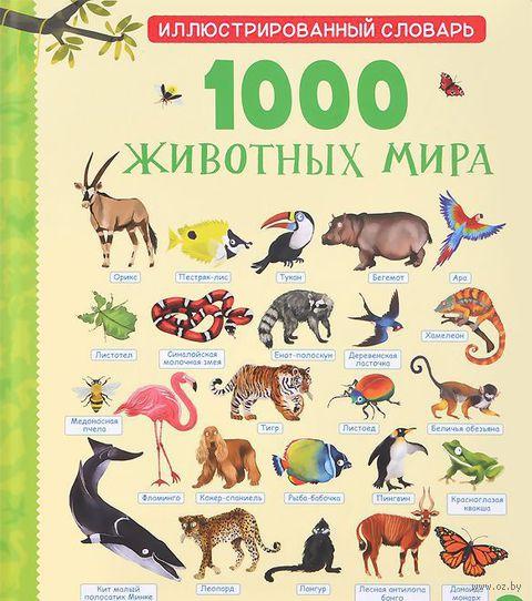 1000 животных мира