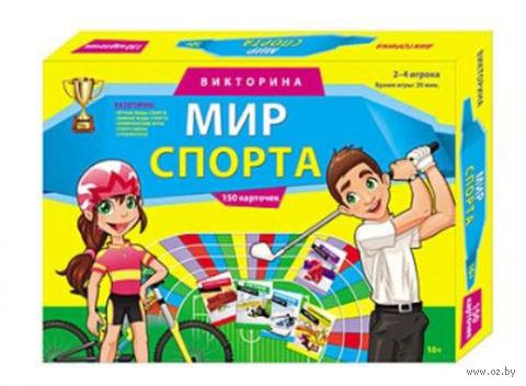 """Викторина """"Мир спорта"""" — фото, картинка"""