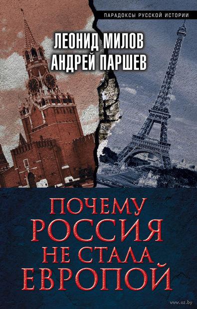Почему Россия не стала Европой. Леонид Милов, Андрей Паршев