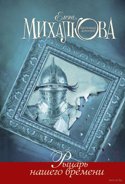 Рыцарь нашего времени (м). Елена Михалкова