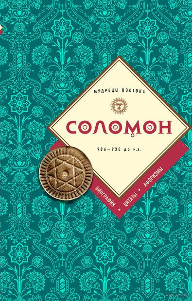 Соломон: биография, цитаты, афоризмы. Э. Сирота