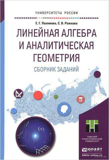 Линейная алгебра и аналитическая геометрия. Сборник заданий. Светлана Рожкова, Елена Пахомова