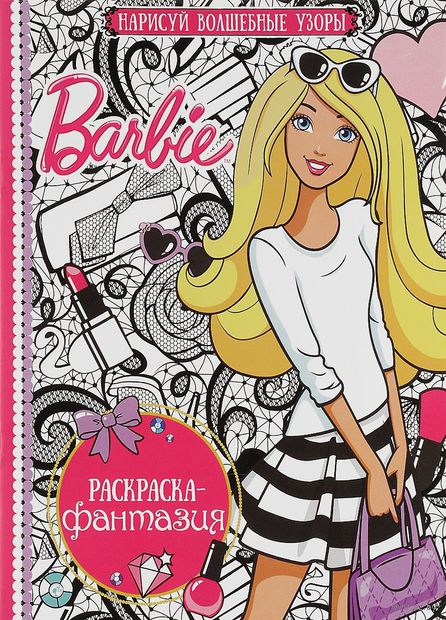 Barbie. Раскраска-фантазия