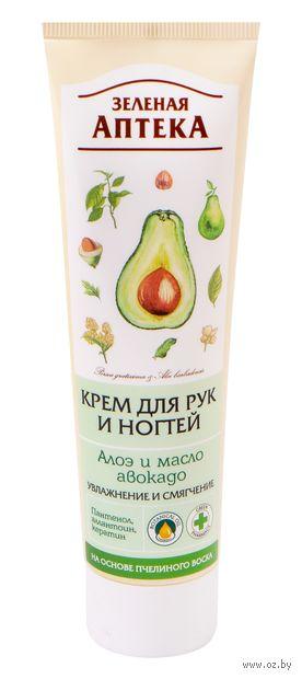 """Крем для рук и ногтей """"Алоэ и масло авокадо"""" (100 мл) — фото, картинка"""