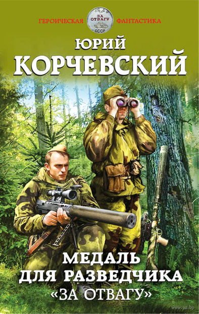 Медаль для разведчика. «За отвагу». Юрий Корчевский