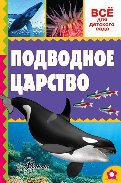 Подводное царство. Александр Тихонов