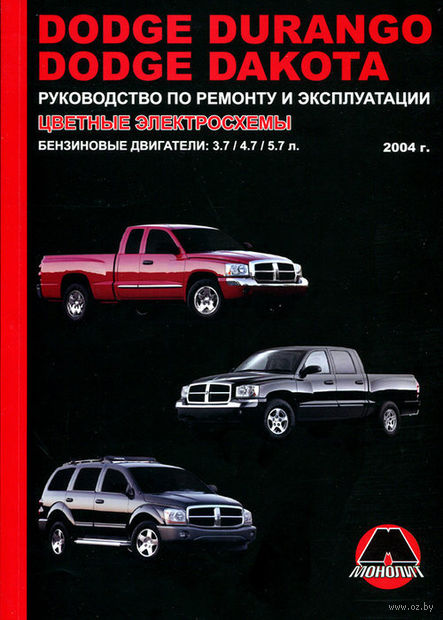 Dodge Durango, Dodge Dakota. Руководство по ремонту и эксплуатации