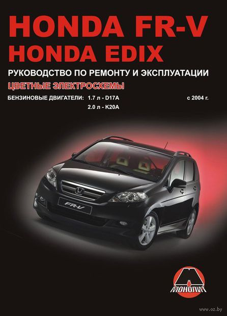 Honda FR-V / Edix с 2004 г. Руководство по ремонту и эксплуатации — фото, картинка