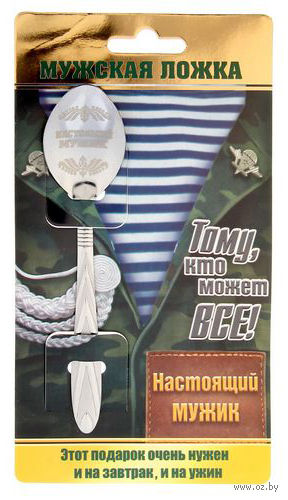 """Ложка чайная металлическая на открытке """"Настоящий мужик"""" (137 мм) — фото, картинка"""