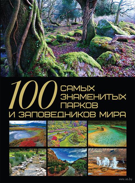100 самых знаменитых парков и заповедников мира — фото, картинка