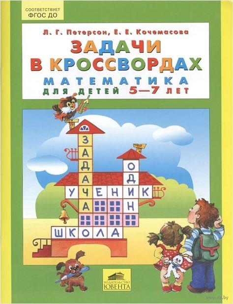 Задачи в кроссвордах. Математика для детей 5-7 лет — фото, картинка