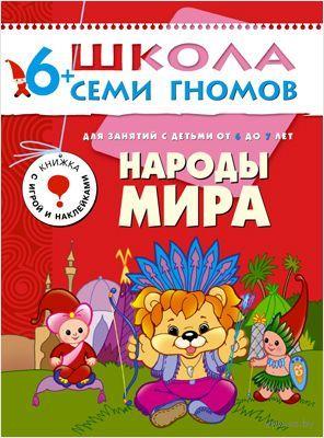 Народы мира. Для занятий с детьми 6-7 лет. Дарья Денисова