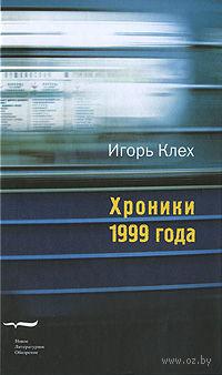 Хроники 1999 года. Игорь Клех